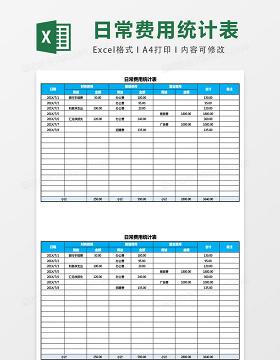 日常费用统计表格EXCEL表格模板