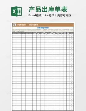 订单采购计划表1