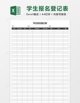 学生报名登记表Execl表格