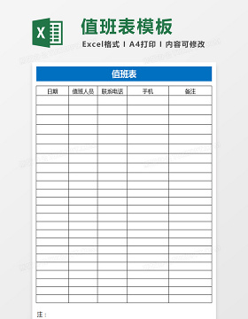 值班表Excel表格