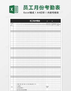 简洁蓝色员工月份考勤表Excel表格