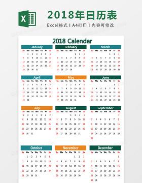 2018绿色爱心日历表excel表格模板