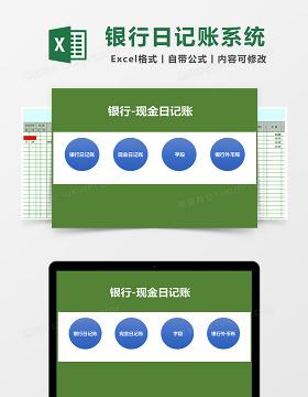 银行日记账现金日记账系统表格excel模板