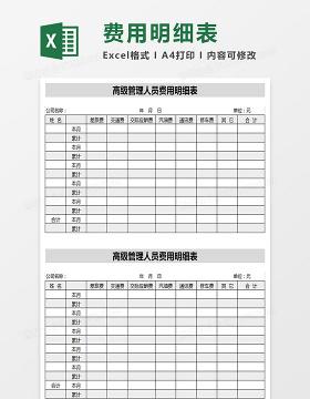 高级管理人员费用明细表Excel表格
