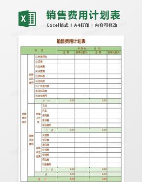 公司销售费用计划表