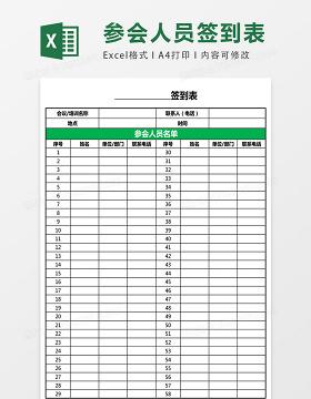 通用会议培训签到表EXCEL表模板表格