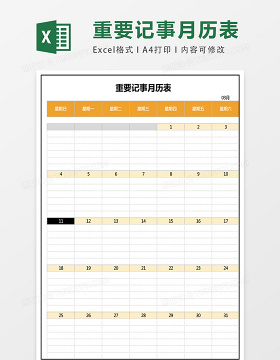 重要记事月历表excel表格模板