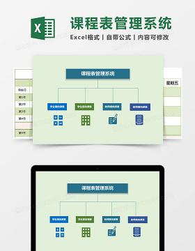 课程表管理系统Excel模板