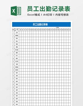 员工出勤记录表Excel表格