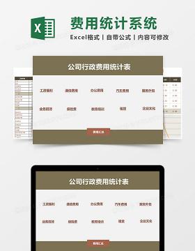 公司行政费用统计表Excel管理系统