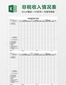 行政事业单位非税收入情况表Excel模板