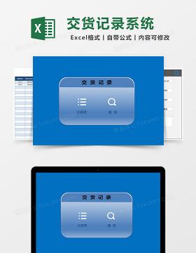 交货记录管理系统excel模板