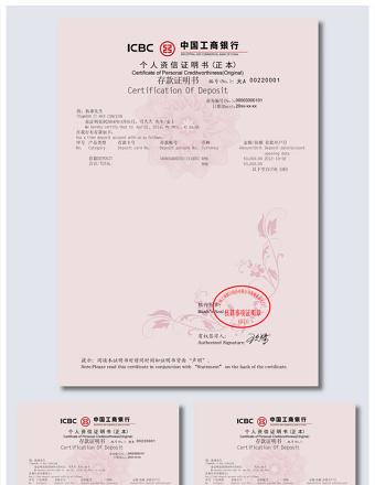 原創中國工商銀行個人資信證明書存款證明書