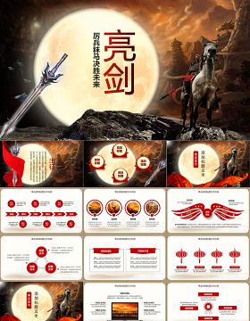 中国风水墨亮剑精神PPT模板