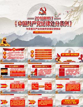原创新修订2018中国共产党纪律处分条例PPT
