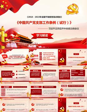 2019中国共产党支部工作条例PPT (Web)