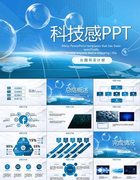 原创蓝色科技网络信息软件科技商务动态PPT