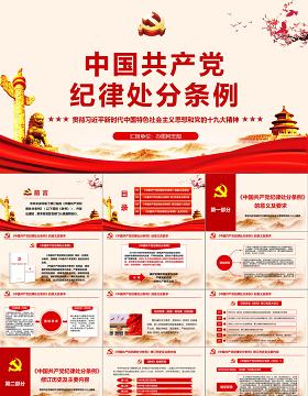 中国共产党纪律处分条例 动画  2PPT