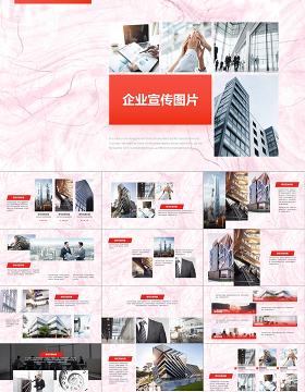 原创企业宣传画册图片相册展示PPT模板PPT