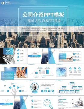 商务简约大气公司介绍PPT模板