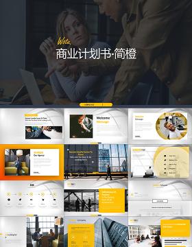 原创欧美风橙色创意公司简介营销计划PPT模板PPT