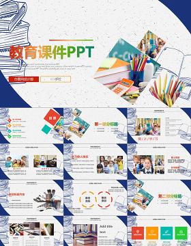 原创清新时尚教育培训教学设计公开课PPT