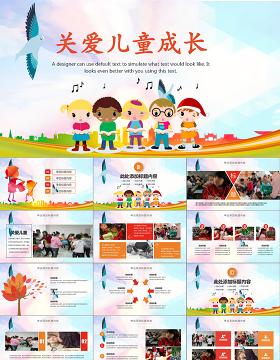 关爱儿童成长PPT模板PPT