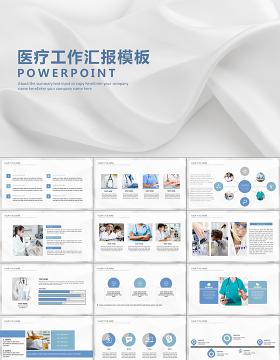 原创蓝色清新医疗医药医学医生工作总结报告模板