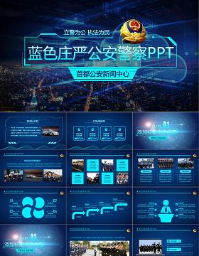 蓝色科技公安警察PPT模板