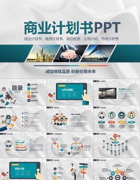 创业融资项目投资通用计划书PPT (Web)