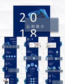 蓝色水晶多面体科技简约公司简介PPT模板