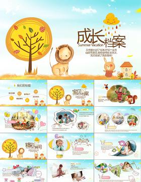2019卡通可爱宝贝档案PPT模板