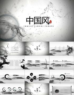 水墨大气开场中国风ppt模板教育培训总结