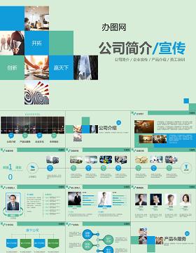 2019公司通用简介PPT模板