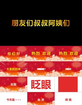 2019抖音快闪婚礼开场视频ppt模板创意电子相册