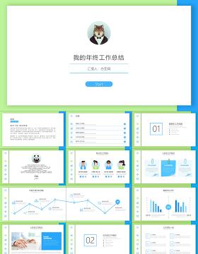 2019蓝绿色年终总结报告PPT模板