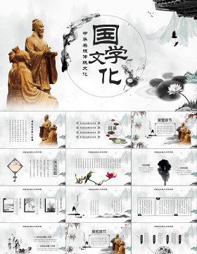 2019古典国学文化PPT模板