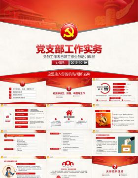 基层党支部工作实务党务工作者培训PPT模板