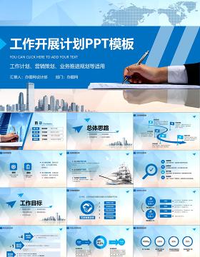 2019工作计划营销计划策划方案PPT模板