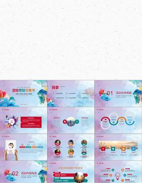 2019彩墨组织营销活动策划书PPT模板