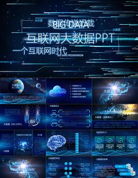 2019互联网大数据PPT模板