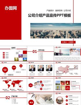 2019公司介绍产品宣传PPT模板