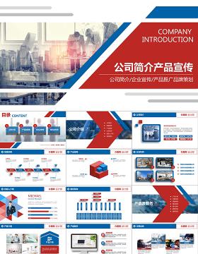 企业简介产品宣传计划PPT模板