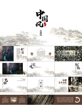 2019古色古香中国风PPT模板