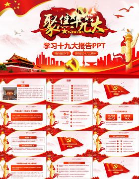 2019中国十九大精神PPT模板