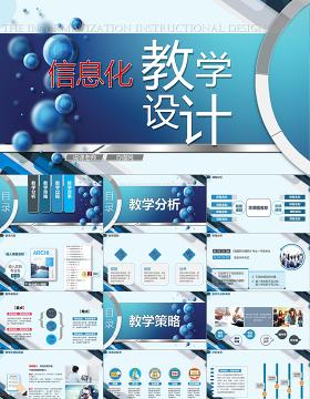 【原创】专业信息化教学设计说课PPT模板