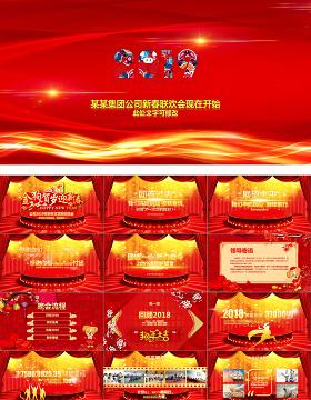 2019新年晚会典礼PPT模板