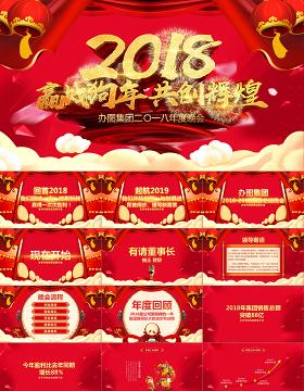 2018狗年年会颁奖盛典晚会PPT模板