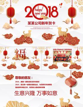 2018狗年春节电子贺卡微信贺年卡PPT