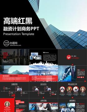 2019高端红黑商业计划PPT模板